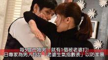 港女講日:日本女人習慣打老公?5句最激嬲老婆說話