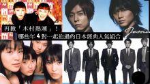 再掀「木村熱潮」!哪些年4 對紅遍亞洲的日本經典人氣組合,你最喜歡哪一隊?