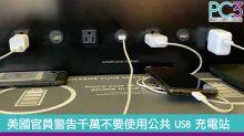 別亂充電!美國官員警告千萬不要使用公共 USB 充電站