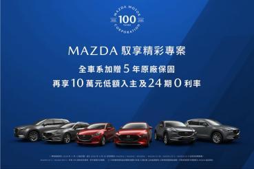 全車系5年原廠保固 再享10萬元低額入主 24期0利率 本月入主MAZDA享「馭享精彩專案」