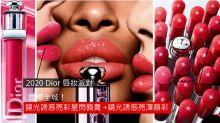 2020年 Dior 唇妝派對閃爆全城!