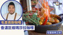 【毛里裘斯之旅】巨蝦瑪莎拉咖哩 煎封大蝦伴咖哩醬伴飯一流