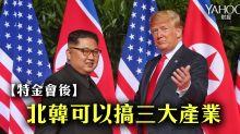 【特金會後】北韓可以搞三大產業