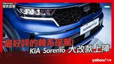 【發表直擊】2021 KIA Sorento 大改款發表會直播