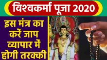 Vishwakarma Puja 2020: Chanting this mantra will be successful in Vishwakarma Puja