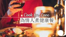 Cook for Love 為情人煮健康餐