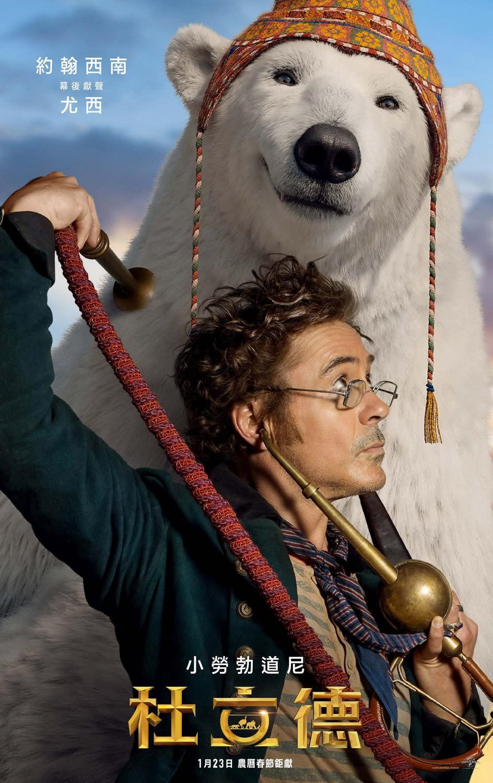 尤西,《大黃蜂》約翰西南配音:一隻積極樂觀的北極熊,重現《門當父不對》台詞:「我有咪咪,貴格,替我擠奶奶。」