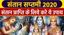 Santan Saptami 2020 : Santan Saptami Vrat Vidhi