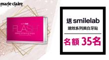 送smilelab速效系列美白牙貼,名額共35名!