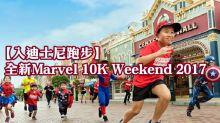 【入迪士尼跑步】全新Marvel 10K Weekend 2017