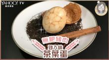 【無肥豬肉】茶葉蛋入味秘訣