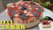 免烤箱 水晶莓果生乳酪蛋糕