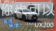 【跨界玩Car】LEXUS UX200菁英版+〈長途試駕〉