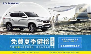 SsangYong雙龍汽車夏季健檢6/1開跑!免費20項冷氣空調健檢、再送全車臭氧消毒