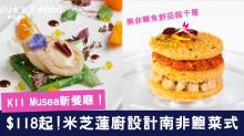 【K11 Musea】首間南非鮑魚主題餐廳REIGN開幕 $118起嚐米芝蓮廚設計菜