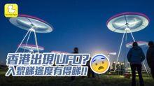 香港都有 UFO ? 尖沙咀浪漫聲光頌超吸引!