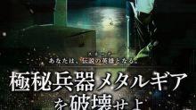 【有片】《Metal Gear Solid》真實潛入遊戲 9月東京有得玩