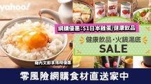【武漢肺炎】零風險網購食材直送家中!網購優惠:$1日本雞蛋/健康飲品