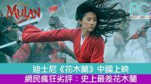 迪士尼《花木蘭》中國上映網民瘋狂劣評:史上最差花木蘭