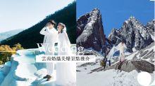 【影pre-wedding攻略】雲南婚攝美爆景點推介:中國版「棉花堡」、Tiffany Blue湖泊