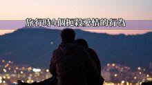 旅行時4個扼殺愛情的行為