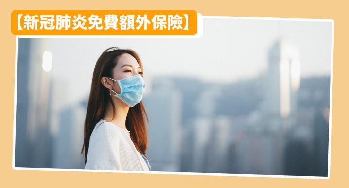 新冠肺炎免費額外保險