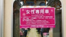 男人禁地 日本列車女性專用車廂有咩廣告?