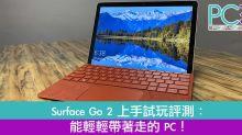 【評測】Surface Go 2 上手試玩:能輕輕帶著走的 PC!