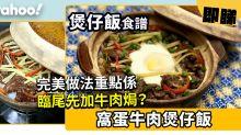 【煲仔飯食譜】窩蛋牛肉煲仔飯  完美做法重點係臨尾先加牛肉焗?