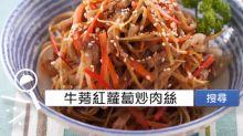 食譜搜尋:牛蒡紅蘿蔔炒肉絲