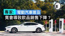 專家:電動汽車普及竟會導致飲品銷售下降?