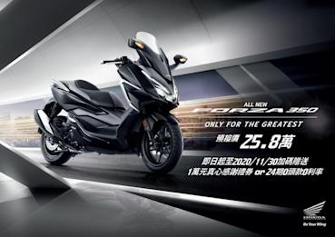 Honda熱銷黃牌速克達再進化 FORZA 350走入運動化新世代