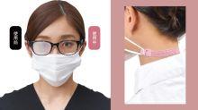 戴口罩令耳朵超痛、眼鏡起霧、焗促難聞?用日本方便小配件不再難受!