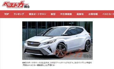 合作再創話題,Toyota、Subaru 聯手推全新掀背車!