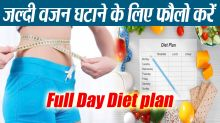 Diet Plan for Weight Loss | How to Loose Weight Fast 10 Kg in One Month