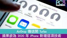 AirDrop 傳送開 Turbo?蘋果欲為 2020 年 iPhone 新增這項技術
