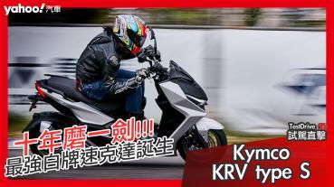 【試駕直擊】毫無疑問!近10年國產最強普重速克達!2021 Kymco全新KRV type S賽道試駕