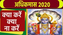 Adhik Maas 2020:know what works are done this month and what works are forbidden