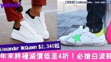 【聖誕2019】終極減價!白鞋控必敗2大牌子!Alexander McQueen $2,340起、Golden Goose $2,633起
