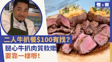 【慳+煮】二人牛扒餐$100有找?腿心牛扒肉質軟嫰要靠一樣嘢!