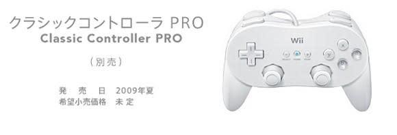 Get a grip: Nintendo reveals Wii 'Classic Controller Pro'