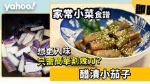 【家常小菜食譜】醋漬小茄子 想更入味只需簡單割幾刀?