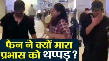 Prabhas gets SHOCKED after get slapped by female fan at Airport; Check Out