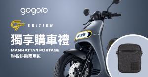 【Gogoro】GT edition 獨享購車禮,送 MANHATTAN PORTAGE 聯名斜肩兩用包