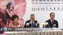 莎莎(00178-HK):加強管理內地業務 貿易摩擦影響銷售氣氛
