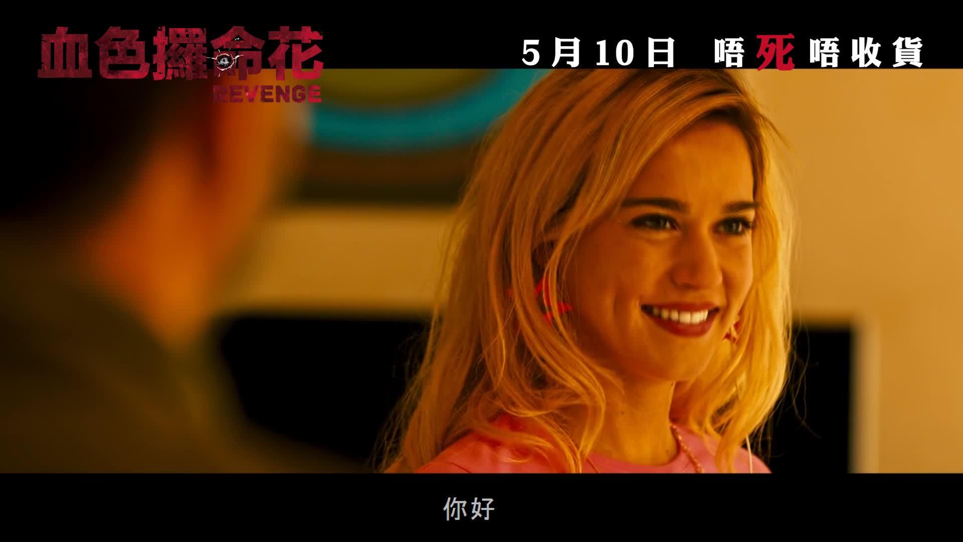 《血色攞命花》中文版預告