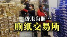 香港有個⋯廁紙交易所