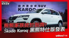 【發表直擊】2021 Škoda Karoq黑熊特仕版 發表會直播