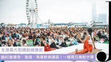 【IRIS: Your Escape】逾80堂健身、瑜伽冥想、有營飲食講座!一連兩日進駐中環