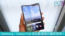 Samsung:Galaxy Fold 或在數星期內重新發佈!